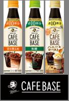 カフェベース.png