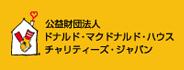 公益財団法人ドナルド・マクドナルド・ハウス・チャリティーズ・ジャパン