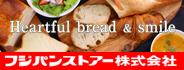 きっとすぐそこにある、あなたの街の焼きたてパン屋