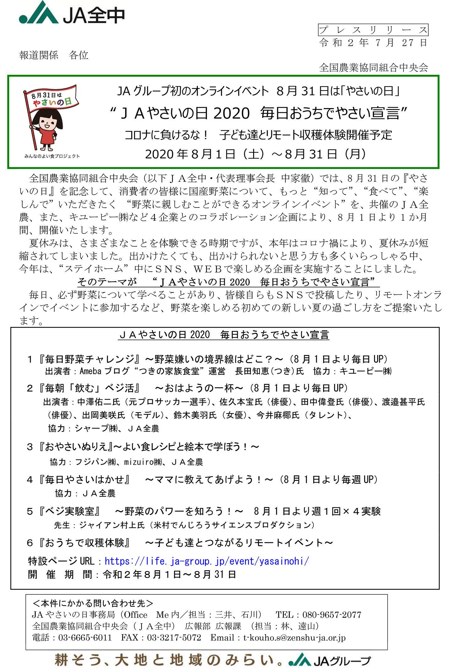 2007271400_■やさいの日リリース2020(決定稿・修正版2)-1.jpg