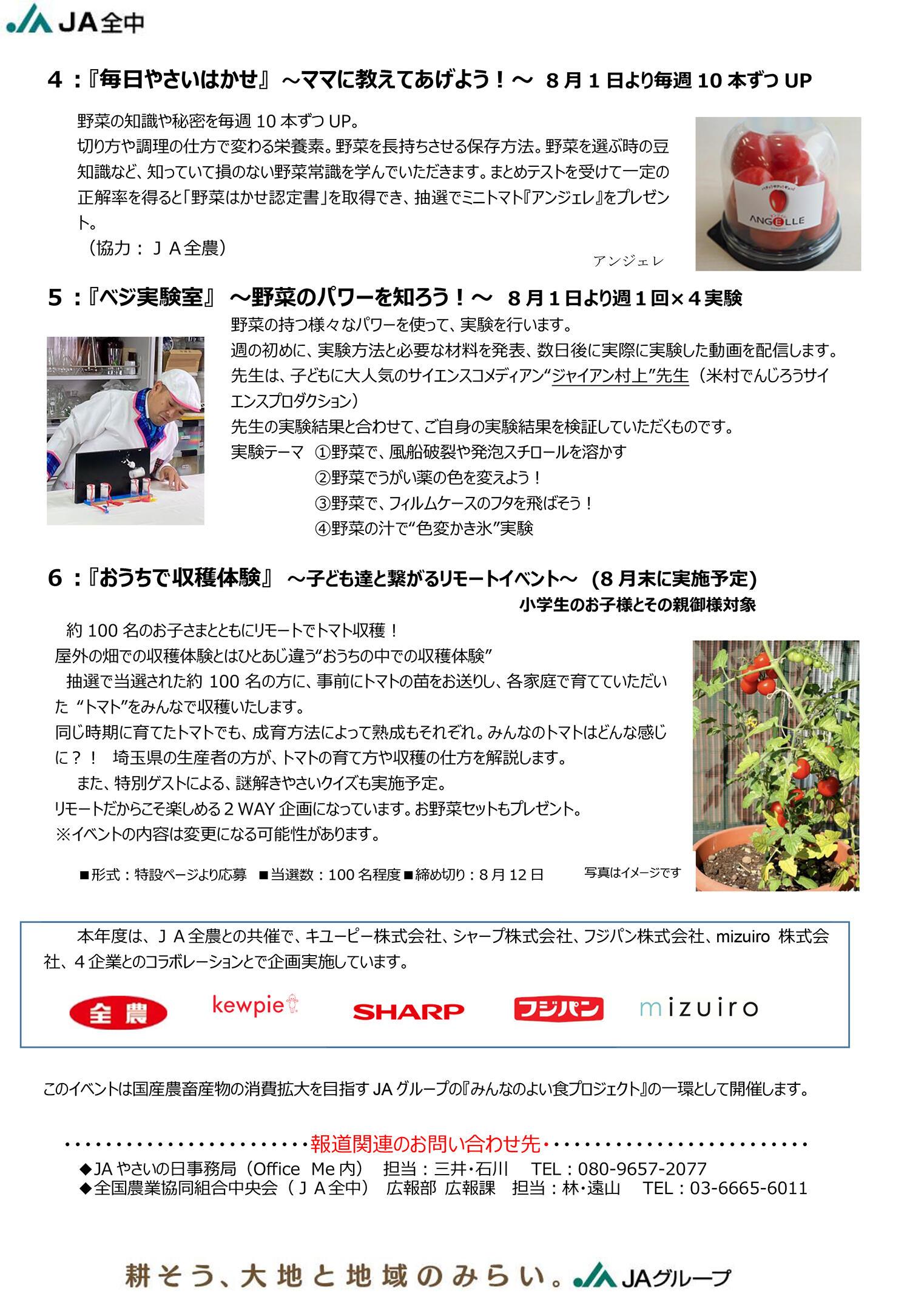 2007271400_■やさいの日リリース2020(決定稿・修正版2)-3.jpg